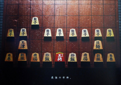 餃子の王将将棋-「最強の布陣」広告