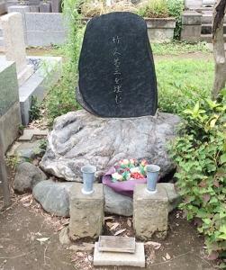 竹久夢二1墓所
