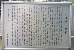 竹久夢二2墓所