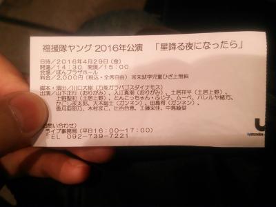 20160429福援隊