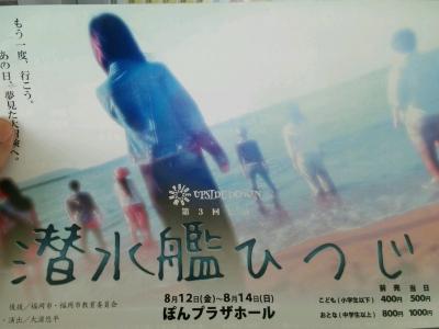 潜水艦ひつじ