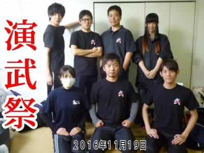 20161119演武祭A