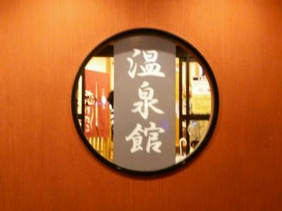 20161210合宿船小屋温泉