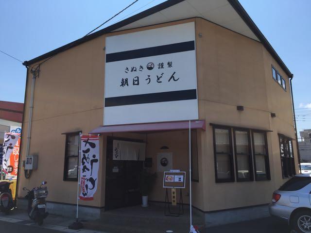 2016_07_28_asahiudon03