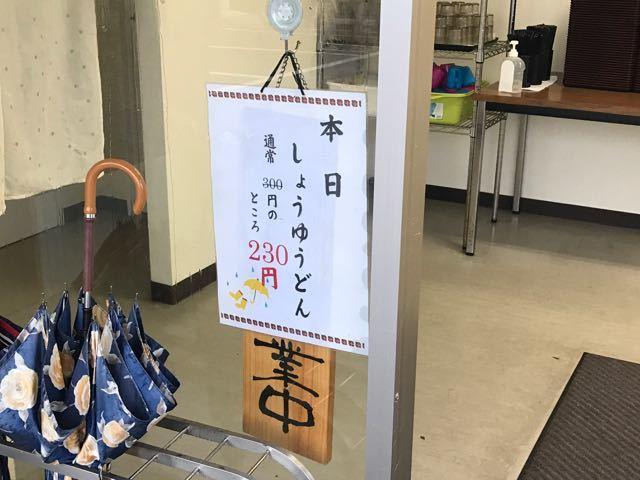 2016_11_27_sanukiudonya01