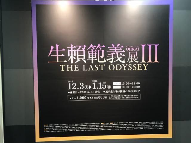 2016_12_02_miyazaki05
