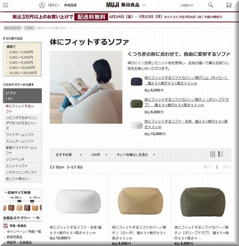 muji_web.jpg