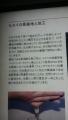 函館市縄文文化交流センター25