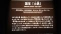 函館市縄文文化交流センター35