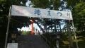 湯倉神社02