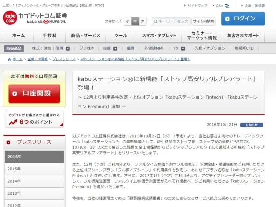 kabuステーション®に新機能「ストップ高安リアルプレアラート」登場!