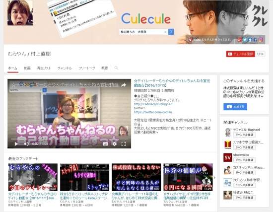 むらやんYouTubeの動画一覧はコチラ☆