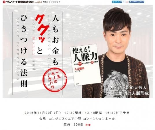 人もお金もググッとひきつける法則(東京)