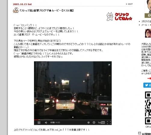 2005.10.15 Sat 「ストップ高」直撃ブログザ★ムービー【テスト編】