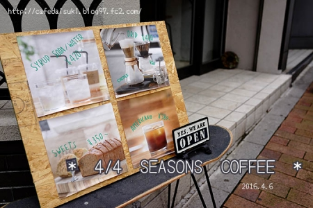 4/4 SEASONS COFFEE◇店外