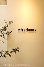 Afterhours◇店外