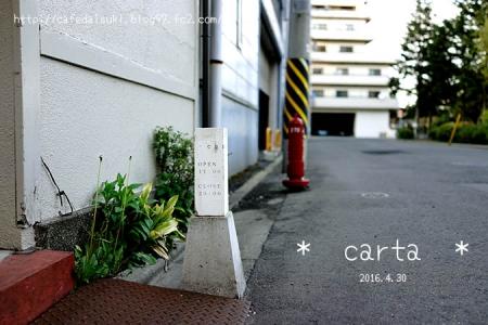 carta◇店外