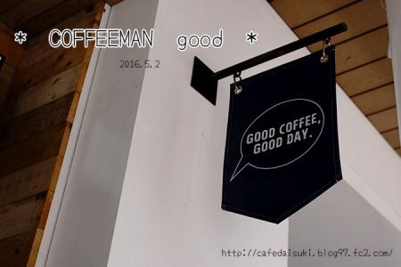 COFFEEMAN good◇店外