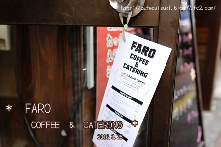 FARO COFFEE&CATERING◇店外
