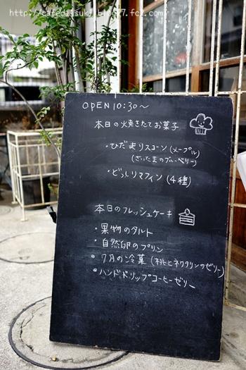 ひだまり商店◇メニュー