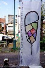 ホシカワカフェ-Hskwkf◇のぼり旗