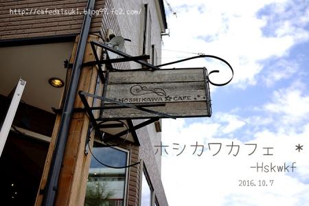 ホシカワカフェ-Hskwkf◇店外