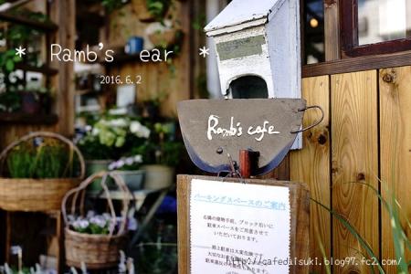 Ramb's ear◇店外