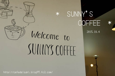 SUNNY'S COFFEE◇店内