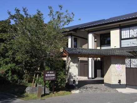 sakura邸