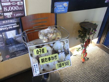 Cafe椎の木の新たまねぎ