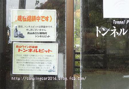 1611-gassan-tsuri4.jpg