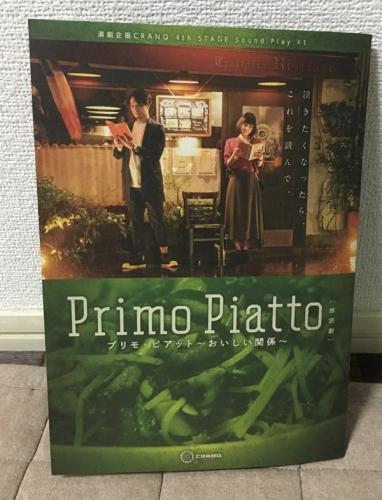プリモ・ピアット~おいしい関係~