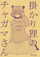 チャガマさん本編01c