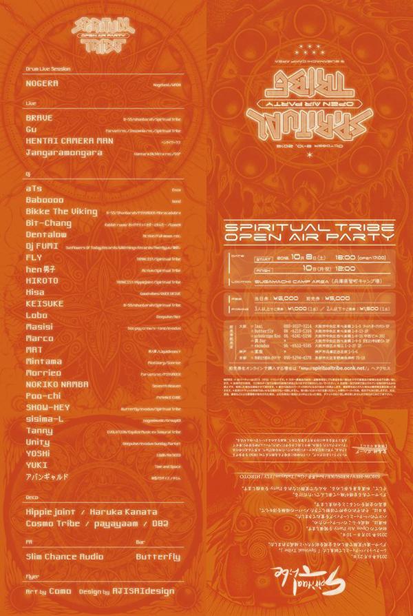Spiritual Tribe01