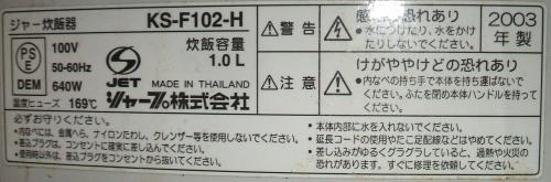 riceboiler05.jpg
