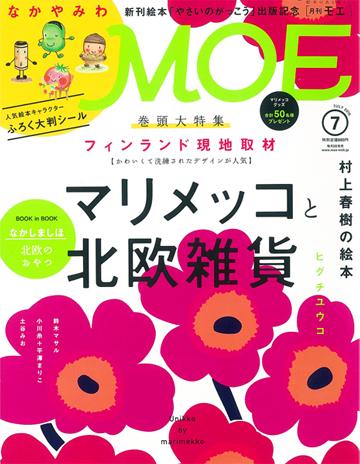絵本のある暮らし月刊MOE_2016年7月号