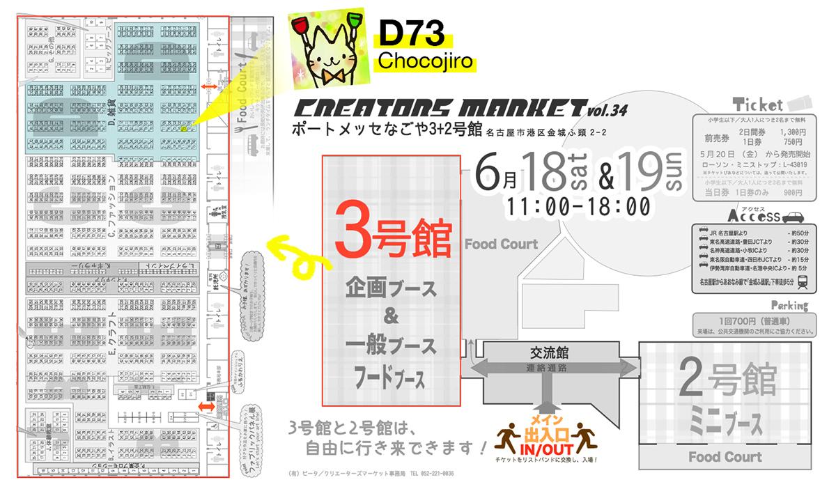 クリエーターズマーケット34_MAP_ちょこじろー