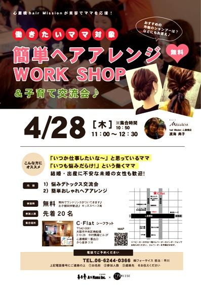 心斎橋交流会4月28日-03