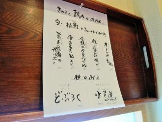 16-10-13 品きせつ