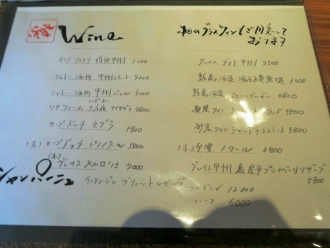 16-10-13 品ワイン