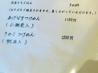 16-10-24 品きのこ