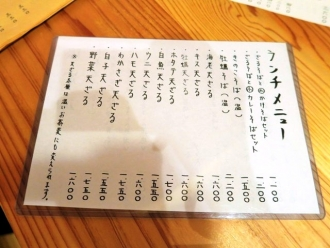 16-10-25 品ランチ