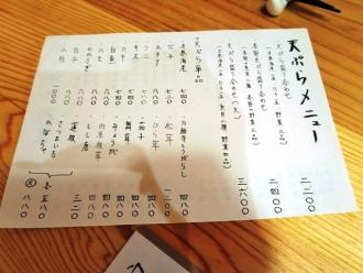 16-10-25 品天ぷら