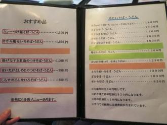 16-11-3 品そば