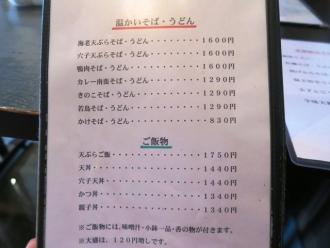 16-11-3 品そば温