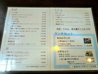 16-11-4 品そば