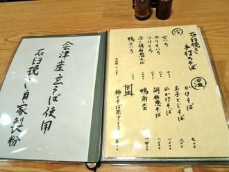 16-11-8 品そば