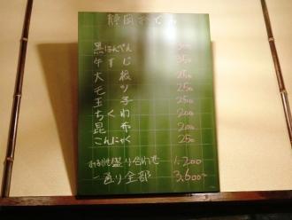 16-11-10 黒板1