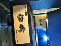 16-11-12 店あぷ