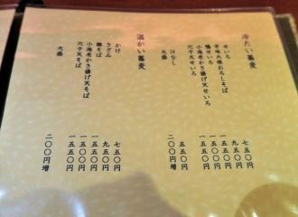 16-11-15 品そば